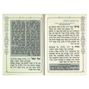 Simchon / Silver Border [HEBREW ONLY]