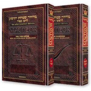 Ashkenaz - Schottenstein Ed. Interlinear 2 Volume Machzor Set (Rosh HaShanah and
