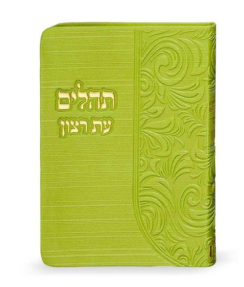 Tehillim aitz ratzon, green soft back, pocket size