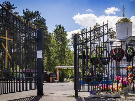 ГУРБ Московской области: «Продажа земли на кладбище является мошенничеством»