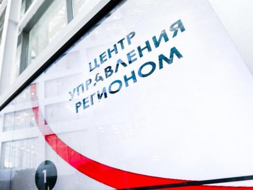 Сотрудники ГУРБ Подмосковья обработали 252 поступивших в ЦУР обращения в июле