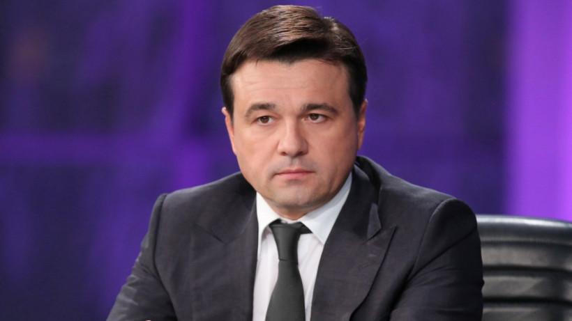 Губернатор Андрей Юрьевич Воробьёв поздравил жителей региона с Днём Московской области