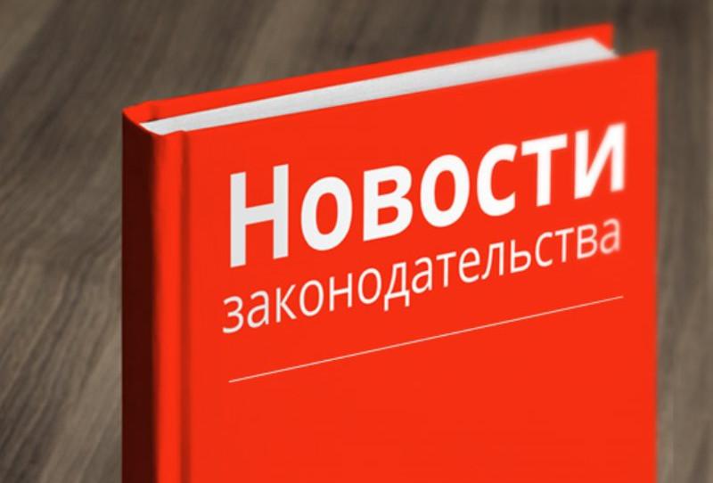 Изменения, внесённые в постановление Московской области № 740/36 от 17.10.2016 г.