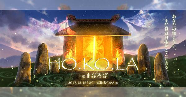 hokola_ogp.jpg