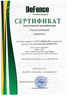 Сертификат ИНФОТЕХ