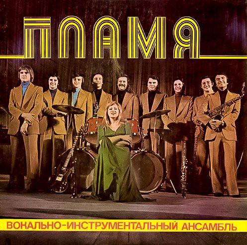 ВИА ПЛАМЯ Шачнева Ирина