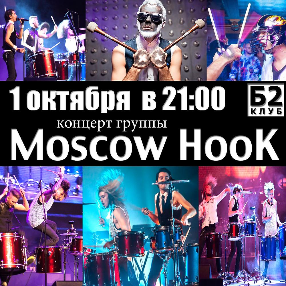 Б2_Moscow HooK.jpg