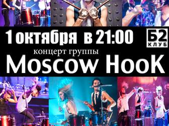 купить билет на сольный концерт Moscow HooK можно тут: