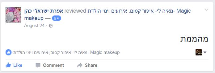 אפרת ישראל כהן