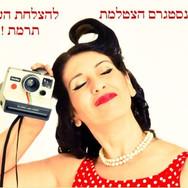 צילומי תדמית הכרזה העבריה איפור ושיער