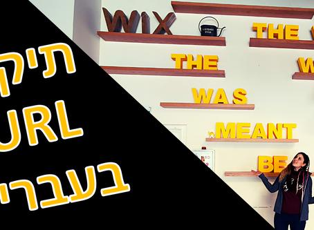 לינקים בעברית - העתק והדבק של לינקים בעברית