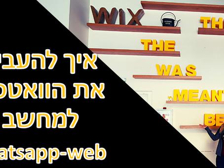 איך להעביר את הוואטספ למחשב - whatsapp-web
