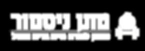 לוגו שקוף לעבודה.png