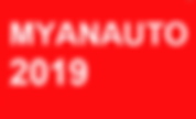 Fair Myanmar Auto 2019