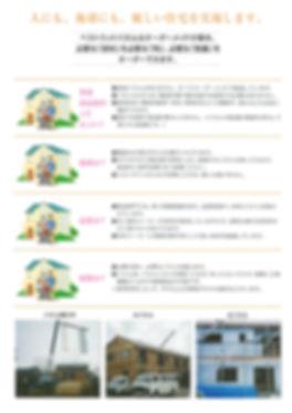 飯岡工業(株)の住宅パネルは復興公営住宅に採用されました。工場は福島県小野町にあります。
