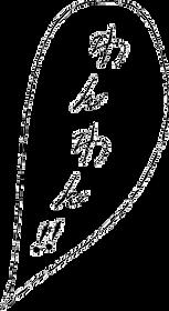 wanwan.png