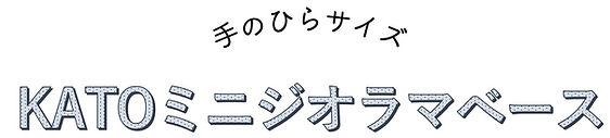 ミニジオラマベース文字.jpg
