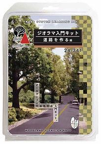 ジオラマ入門キット道路を作る.jpg