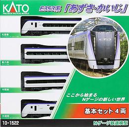 E353系「あずさ・かいじ」_化粧箱.jpg