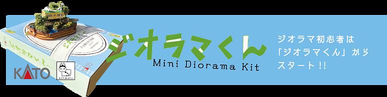 dioramakun-banner.png