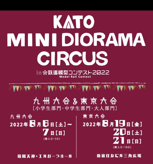 circus2022.png