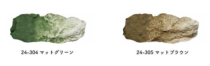 地形:岩:岩肌:路面の彩色2.jpg