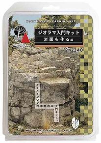 ジオラマ入門キット岩面を作る.jpg