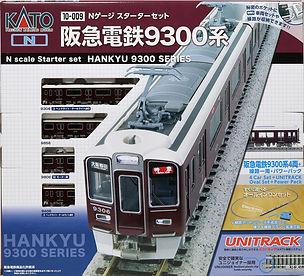 スターターセット阪急電鉄9300系_pkg.jpg