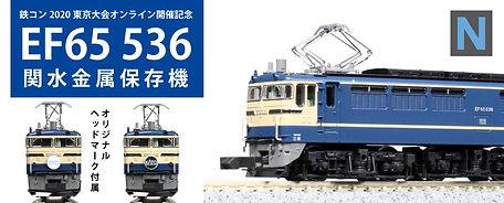 EF65536.jpg