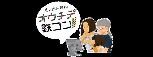 tetsucon-online2020.png