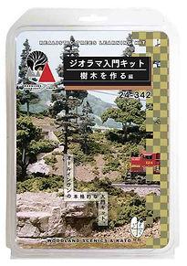 ジオラマ入門キット樹木を作る.jpg