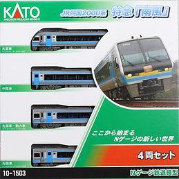 JR四国2000系特急「南風」_pkg.jpg