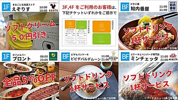 2019.06.01割引公益サービス.jpg