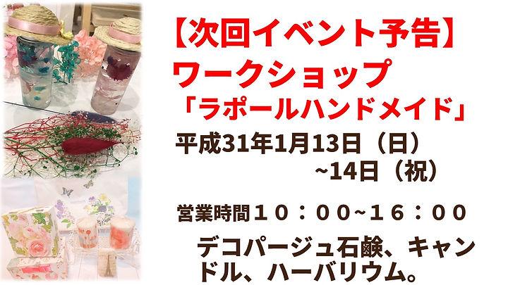 2019.01.13-14 デコパージュ  .jpg