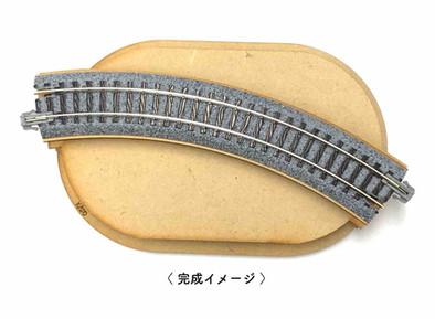 ミニジオラマベース曲線.jpg