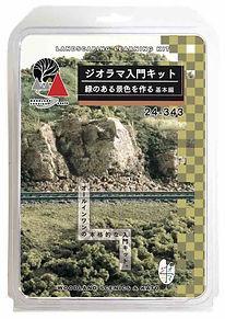 ジオラマ入門キット緑のある景色を作る・基本編.jpg