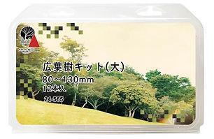 広葉樹キット(小).jpg