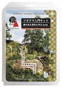 ジオラマ入門キット緑のある景色を作る・細部編.jpg