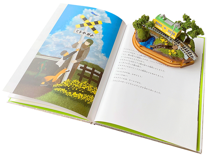 book&diorama06.png