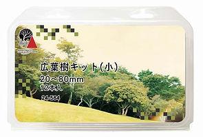 24564広葉樹キット(小).jpg