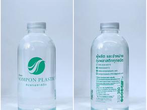 ขอขอบคุณ สมพร พลาสติก ที่มอบความไว้วางใจให้เราผลิตน้ำดื่มค่ะ