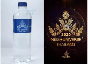 ขอขอบคุณ Miss Universe Thailand  ที่มอบความไว้วางใจให้เราผลิตน้ำดื่มค่ะ