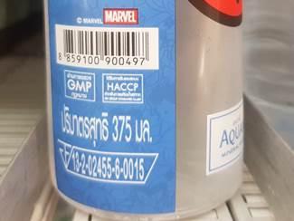 สัญลักษณ์มาตรฐานผลิตน้ำดื่ม อย gmp haccp