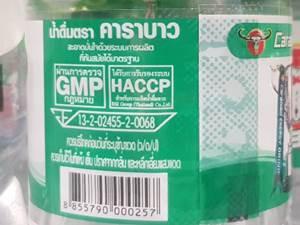 สัญลักษณ์มาตรฐาน GMP  และ HACCP บนฉลากน้ำดื่ม