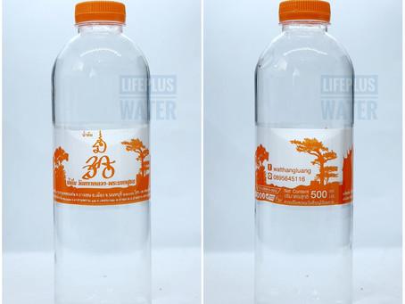 ขอขอบคุณ วัดทางหลวง ที่มอบความไว้วางใจให้เราผลิตน้ำดื่มค่ะ