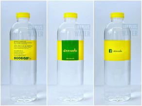 ขอขอบคุณ ผักกาดตั้ม ที่มอบความไว้วางใจให้เราผลิตน้ำดื่มค่ะ