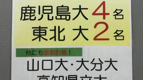 2020年大学入試合格速報!!