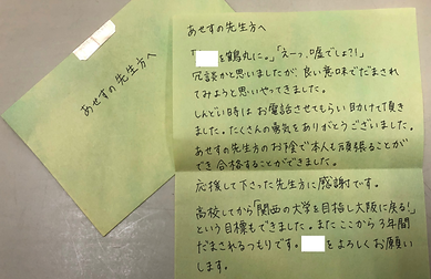 西浦母お手紙.png
