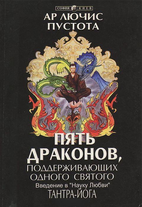 Пять драконов, поддерживающих одного святого