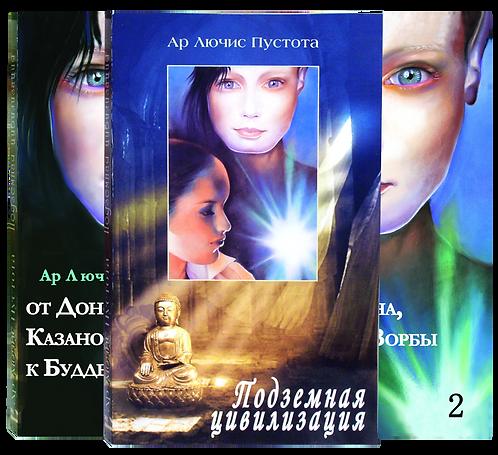 От Дон-жуана, Казановы и Зорбы к Будде - комплект из трех томов